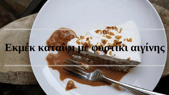 Εκμέκ καταΐφι με φυστίκι αιγίνης και κρέμα