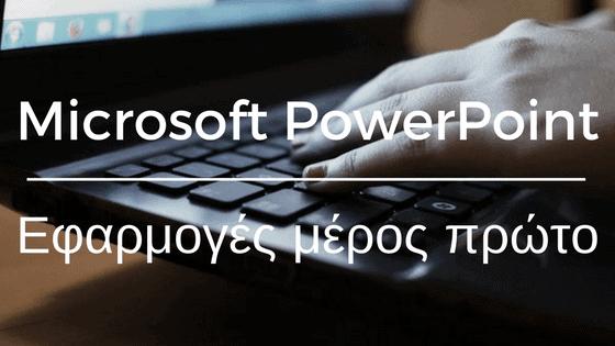 Microsoft PowerPoint Εφαρμογές μέρος πρώτο
