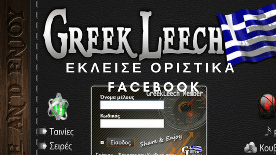 Greekleech Info Facebook ενημέρωση 2016 με 2019
