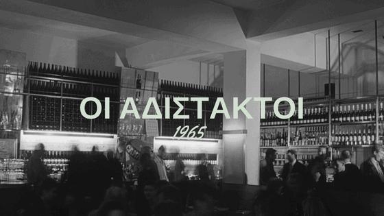 οι αδίστακτοι 1965